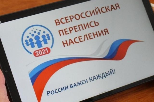Всероссийская перепись пройдет с 15 октября по 14 ноября