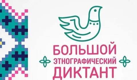 С 3 по 8 ноября 2020 будет проводиться Международная акция «Большой этнографический диктант»