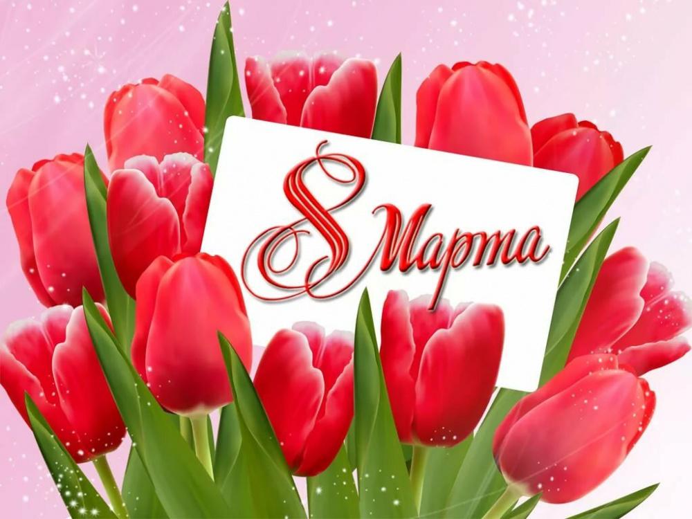 Поздравление с Международным женским днем 8 Марта