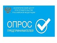 Опрос от аналитического центра при правительстве Российской Федерации