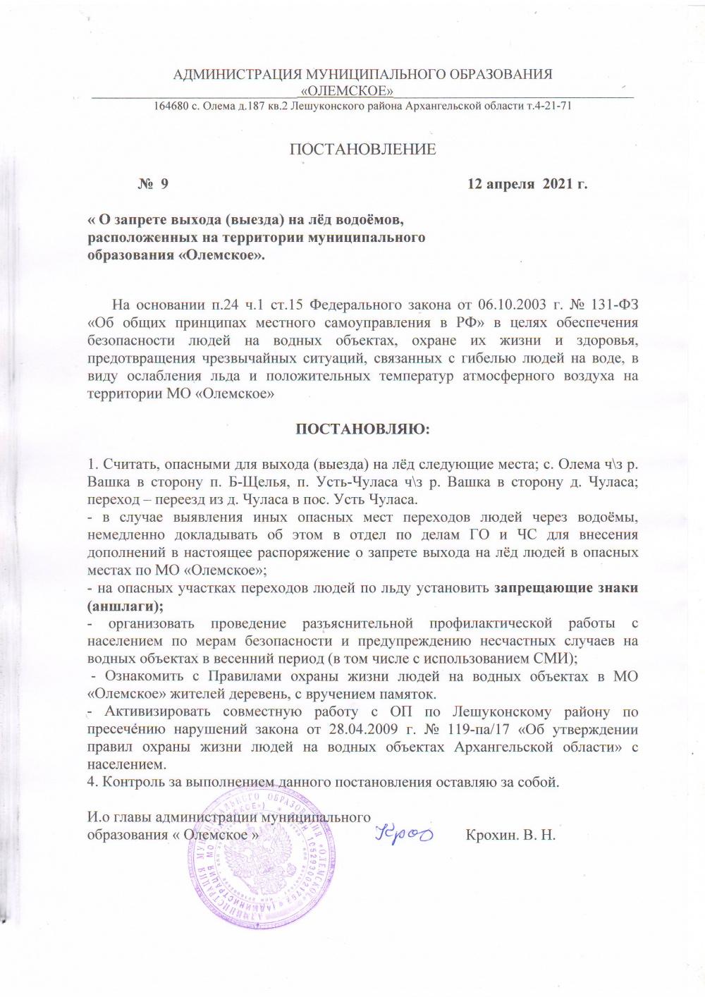 Постановление  № 9  от  12.04.2021 года  «О  запрете  выхода (выезда) на  лед  водоемов,  расположенных  на  территории  муниципального  образования  «Олемское»;