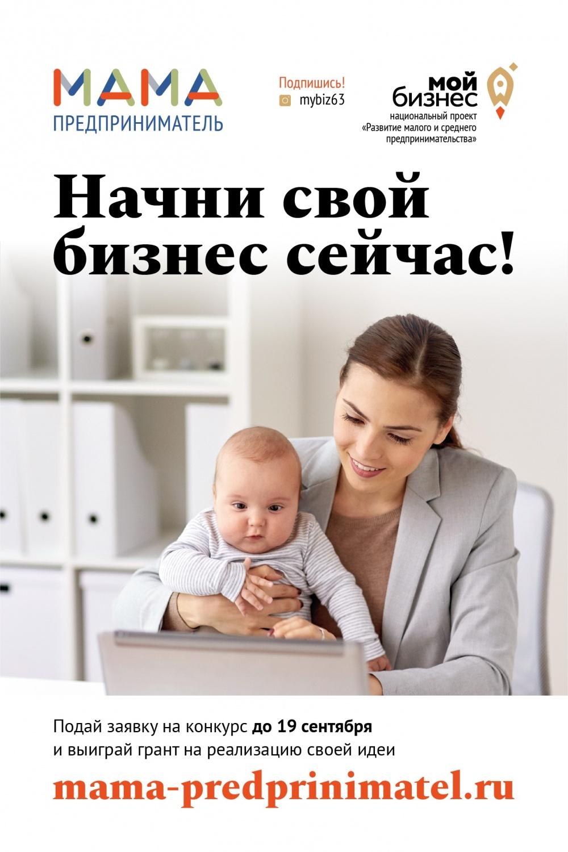 Мама-предприниматель