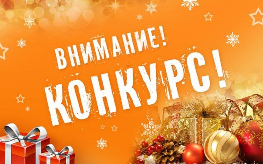 """О конкурсе """"Новогоднее село -  2020"""""""