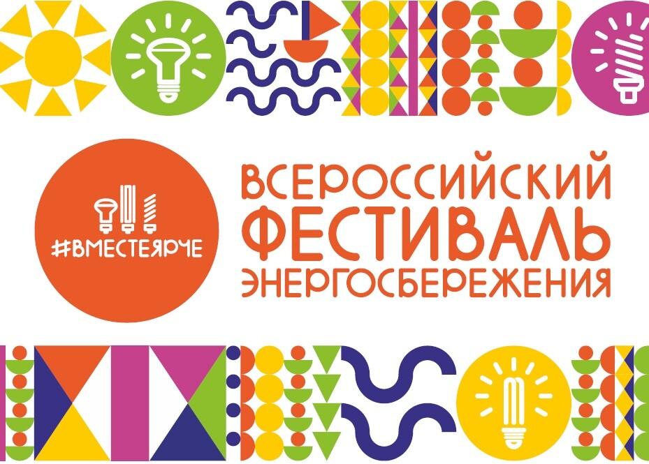 """Об участии в фестивале """"Вместе ярче"""""""