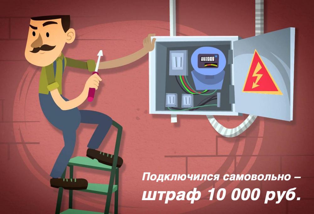 Всё тайное становится явным: за самовольное подключение к электросети граждане платят штрафы от 5000 до 10000 рублей