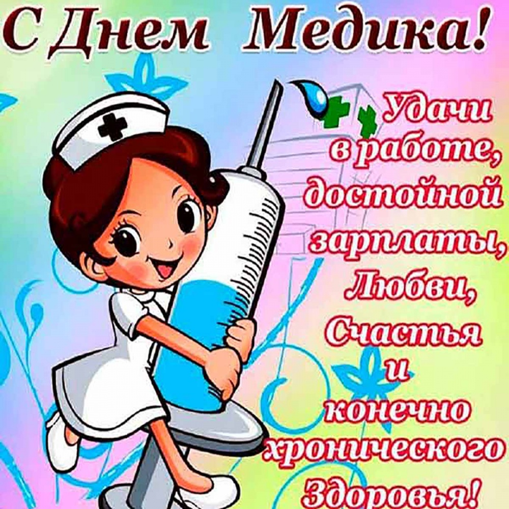 ПОЗДРАВЛЯЕМ С ДНЕМ МЕДИЦИНСКОГО РАБОТНИКА !!!