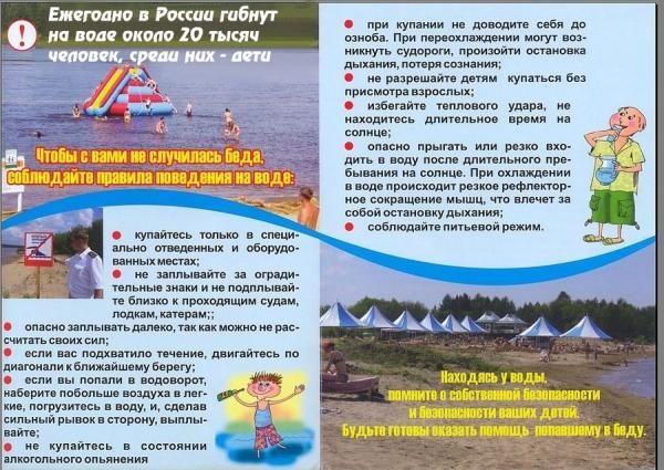 О безопасности на водоёмах в летний период