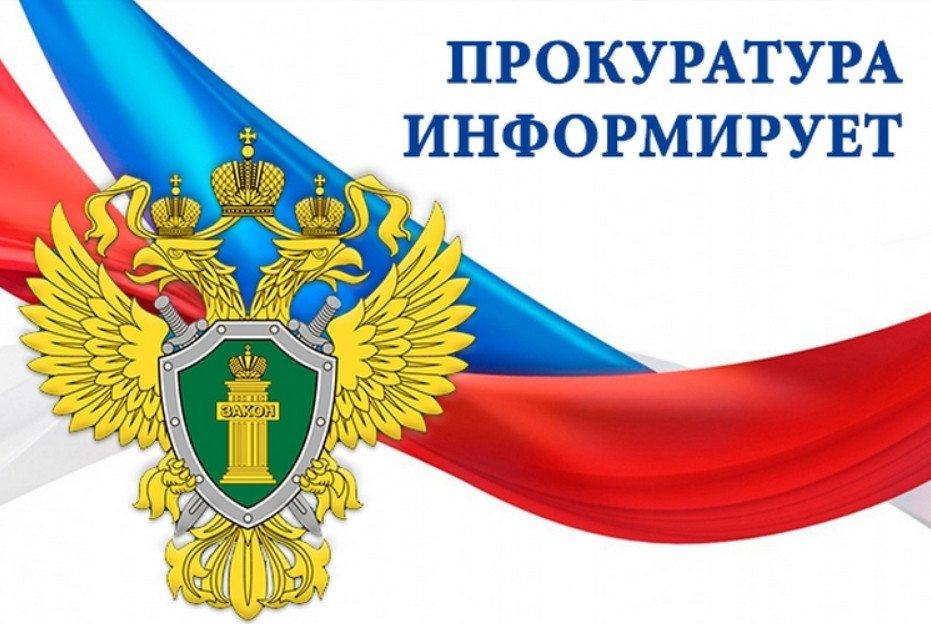Прием граждан в Прокуратуре Оричевского района 22.06.2021