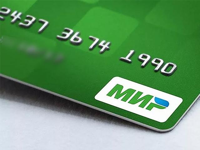Переход на банковские карты «МИР» - национальной платежной системы завершается 1 октября.