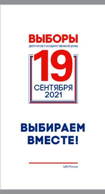 Выбираем вместе.  Выборы 19 сентября 2021г.