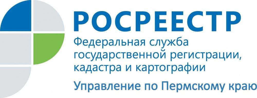 Росреестр: ПРЕСС-РЕЛИЗ. В Пермском крае по-новому оценены земельные участки, расположенные в населенных пунктах