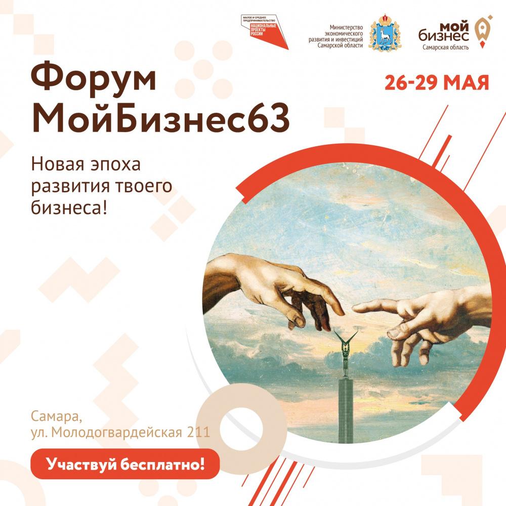 Главное бизнес-событие весны в Самарской области стартует 26 мая!
