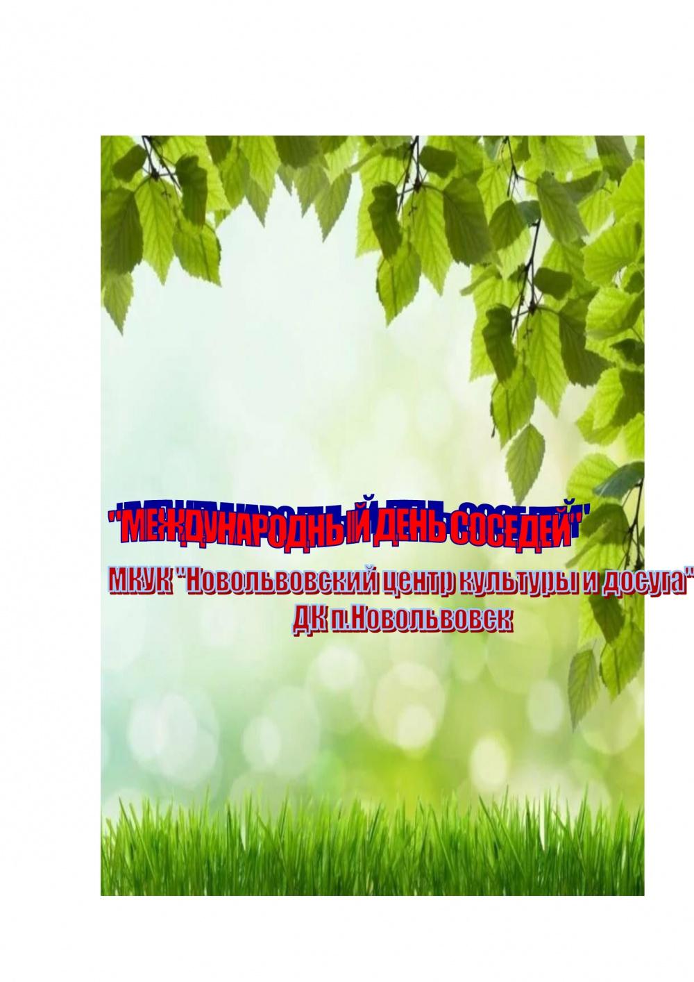 День соседа в п. Новольвовск