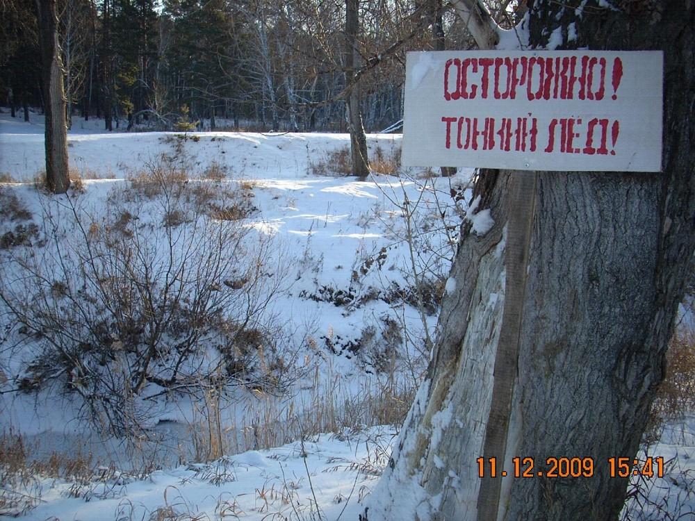 Правила безопасности на водных объектах в осенне-зимний период