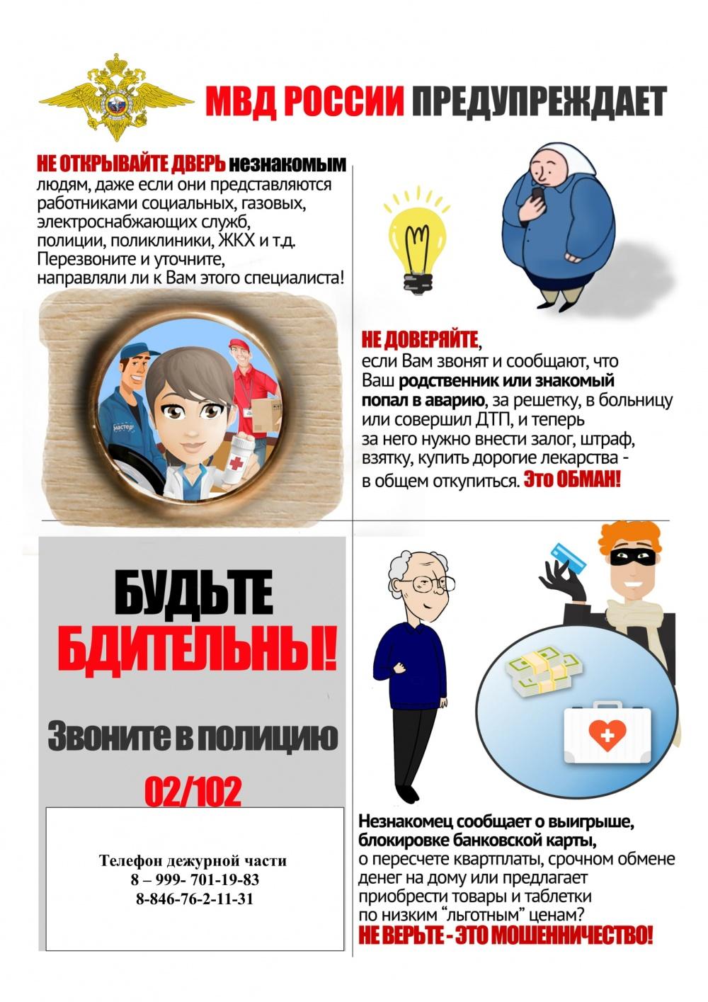 МВД России предупреждает!!!!