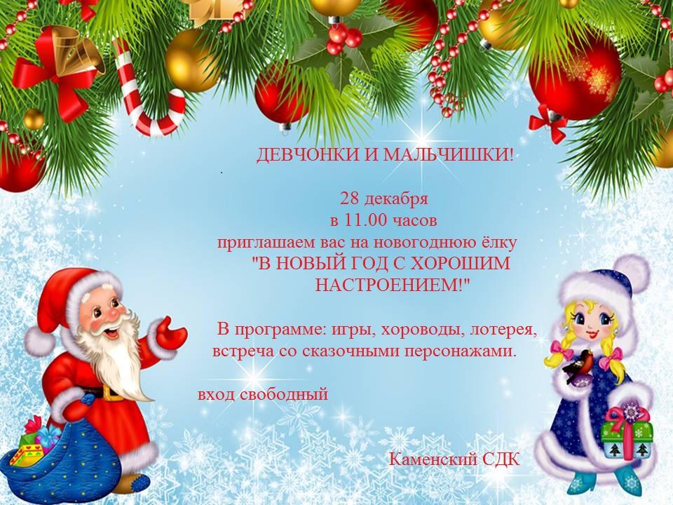 28.12.2019 Каменский СДК  приглашает на новогоднюю елку «В Новый год с хорошим настроением»