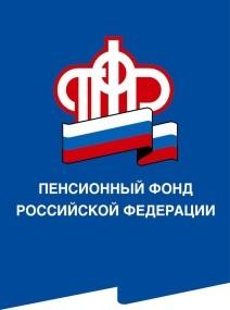 Пенсионный фонд РФ информирует: Досрочный выход на пенсию мам, имеющих 3 и более детей
