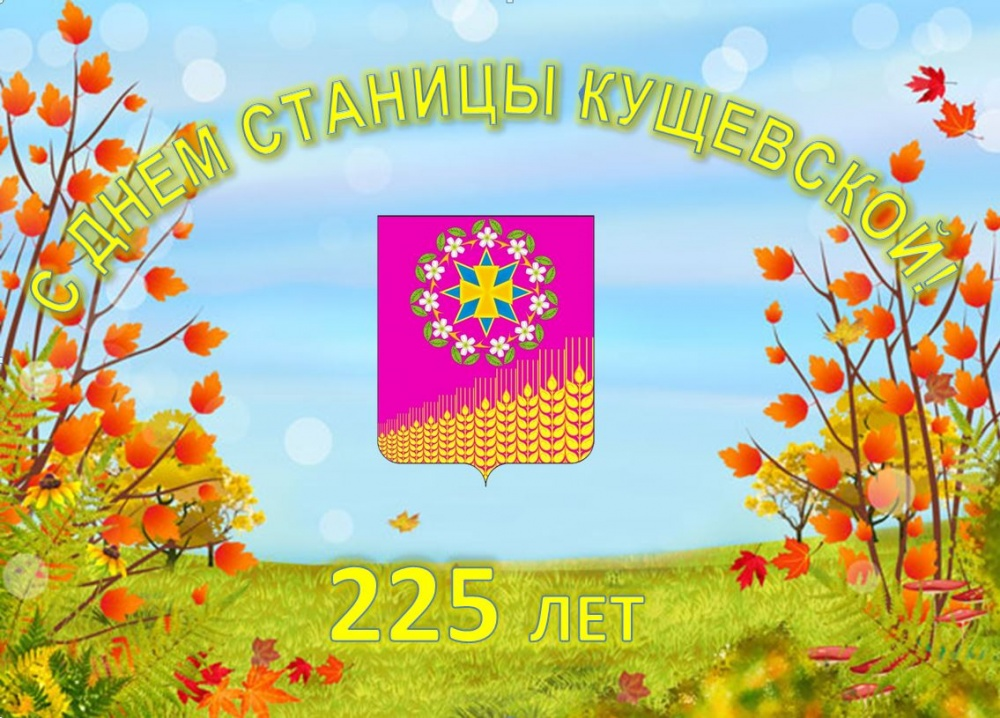 С 225-летием станицы Кущевской!