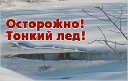 Осторожно! Тонкий лёд!