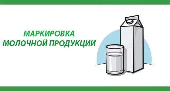 На территории Российской Федерации с 1 декабря 2021 года вступают в силу требования по обязательной маркировке средствами идентификации в отношении молочной продукции со сроком хранения до 40 суток (включительно)