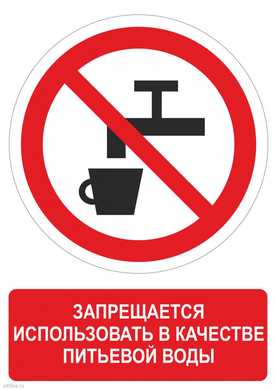 Пить воду  следует после кипячения