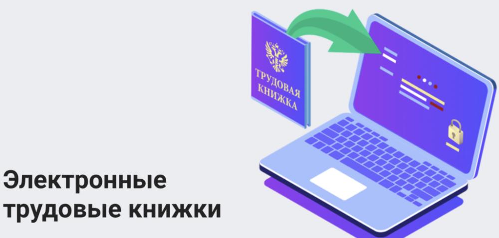 Переход на обновленную отчетность по электронным трудовым книжкам продлён до 1 августа