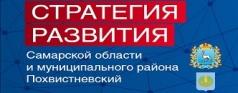 Стратегия развития м.р.Похвистневский