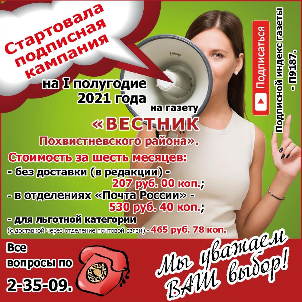 Началась подписная кампания на I полугодие 2021г.  на газету «ВЕСТНИК Похвистневского района».