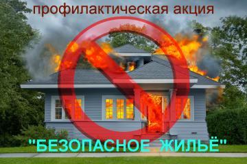 В приоритете – обеспечение пожарной безопасности в жильe