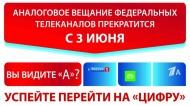 Внимание! 3 июня прекратится аналоговое вещание федеральных каналов