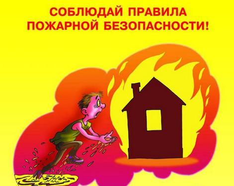 Правила пожарной безопасности в период отопительного сезона
