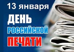 С Днём Российской печати!