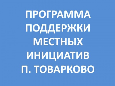 Объявление собрание жителей Программа поддержки местных инициатив в п. Товарково