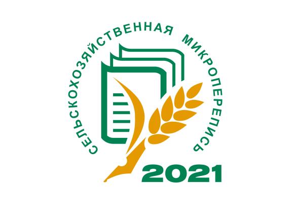 О проведении сельскохозяйственной микропереписи - 2021