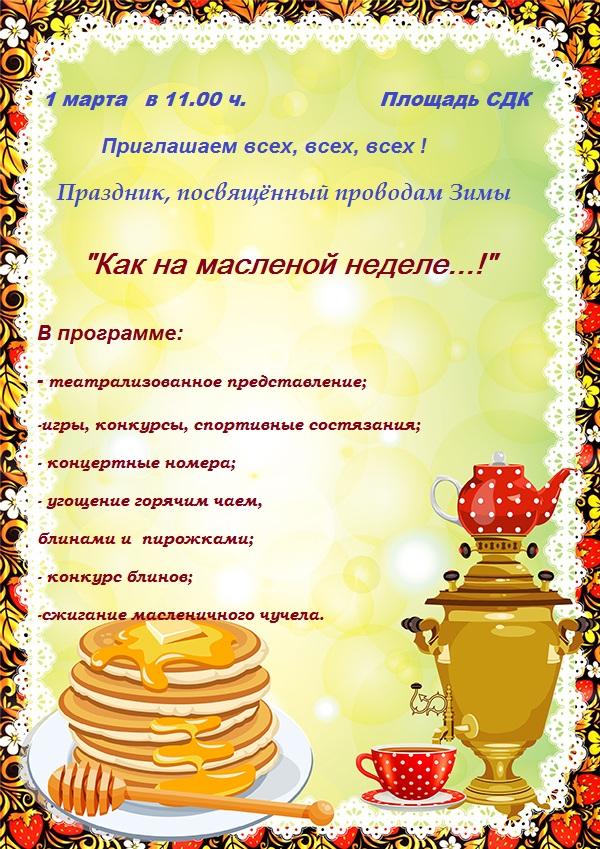 1 марта в 11.00 ждем всех жителей поселения на площади у Дома культуры на празднование Масленницы!