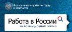 Портал Работа в России