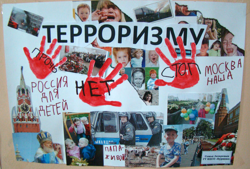 """Познавательный час  """"Терроризм -угроза человечеству"""""""