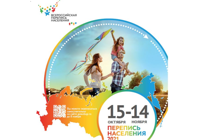 Уважаемые граждане!!! Просим Вас принять участие во Всероссийской переписи населения, которая проходит с 15 октября по 14 ноября 2021 года.