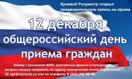 12 декабря - Общероссийский день приема граждан Краевой Росреестр открыл предварительную запись