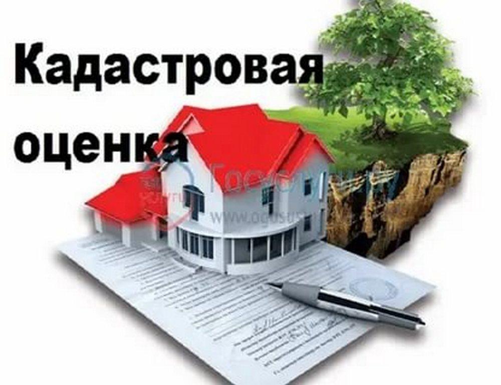 Извещение об утверждении результатов определения кадастровой  стоимости зданий, помещений, объектов незавершенного строительства, машино-мест на территории Краснодарского края