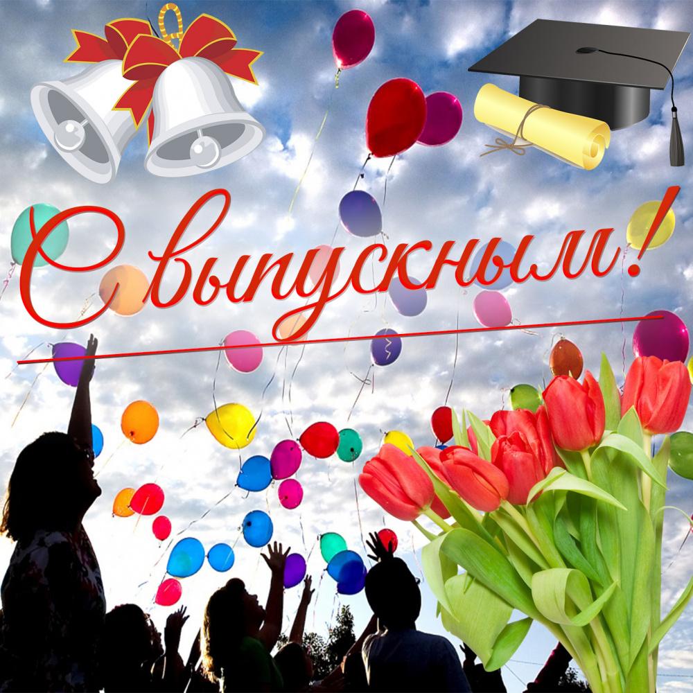 Поздравляем с выпускным!