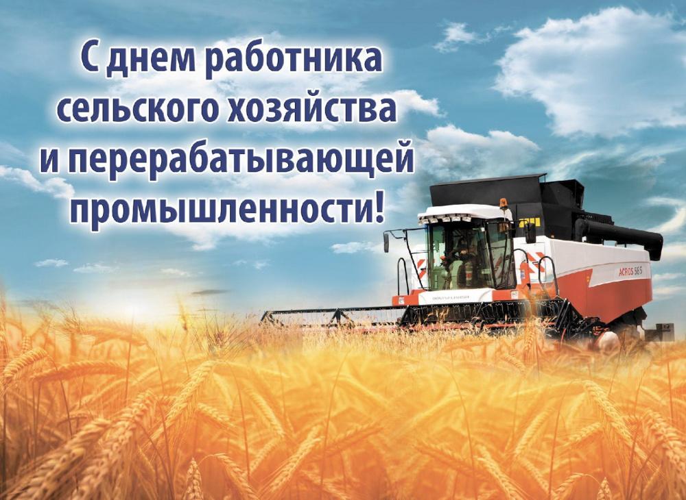 Поздравление с Днём работника сельского хозяйства и перерабатывающей промышленности