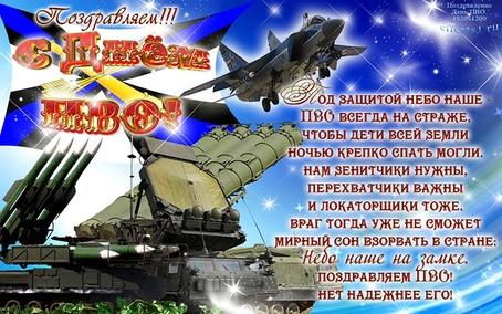 Поздравление с днем образования авиации противовоздушной обороны РФ.