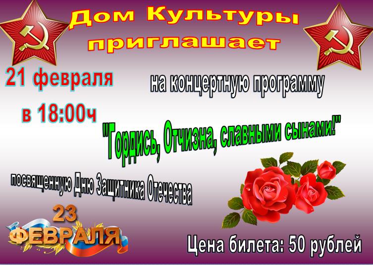 Приглашаем на праздничное мероприятие, посвященное Дню Защитника Отечества