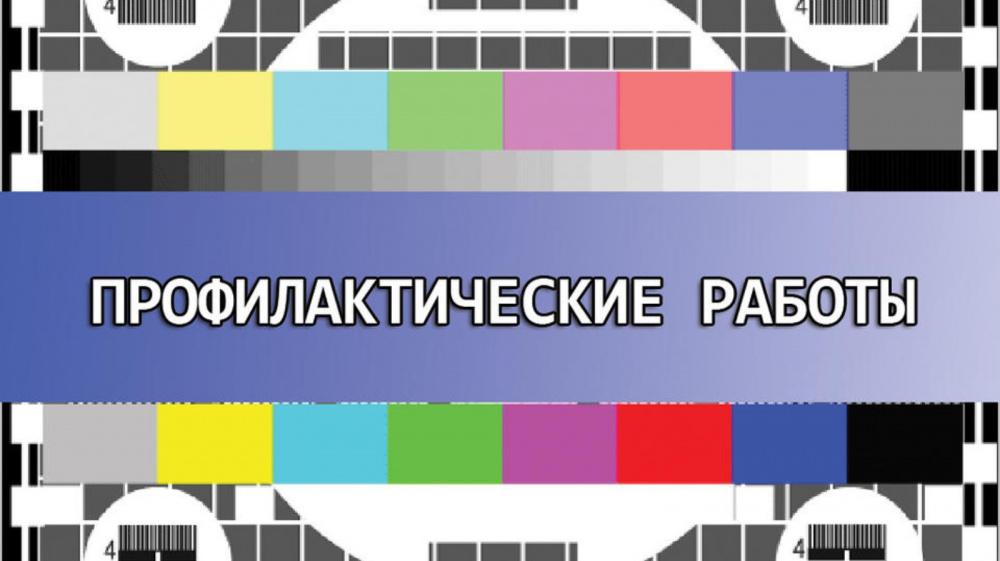 Плановые профилактические работы в телевещании