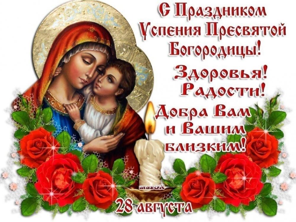 «Суть праздника Успение Богородицы».