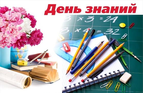 Праздник День знаний