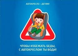 Правила поведения ребёнка в автомобиле
