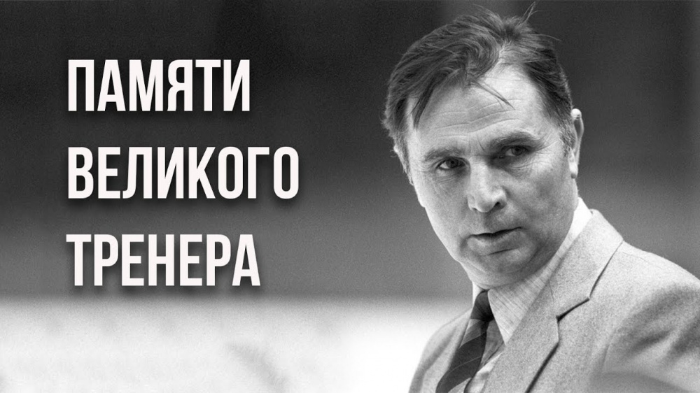 Юбилей великого тренера В.В.Тихонова