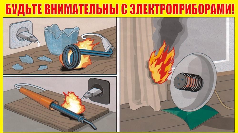 Меры пожарной безопасности в осенний период